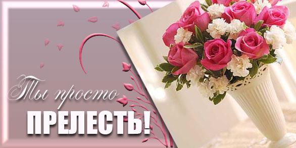 Открытка, открытка со словом красавица